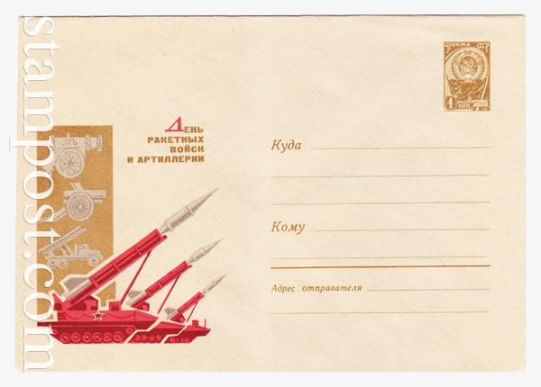 4532 ХМК СССР  1966 День ракетных войск и артиллерии