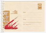 ХМК СССР 1966 г. 4532  1966 День ракетных войск и артиллерии