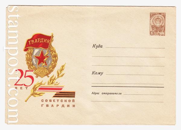 4533 ХМК СССР  1966 25 лет Советской гвардии. А. Бойков