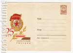 ХМК СССР 1966 г. 4533  1966 25 лет Советской гвардии. А. Бойков