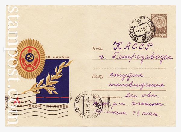 4541 P ХМК СССР  1966 День советской милиции