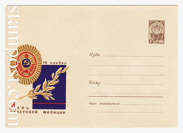4541  ХМК СССР  1966 День советской милиции