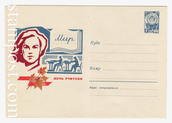 4544 Dx2 ХМК СССР  1966  День учителя