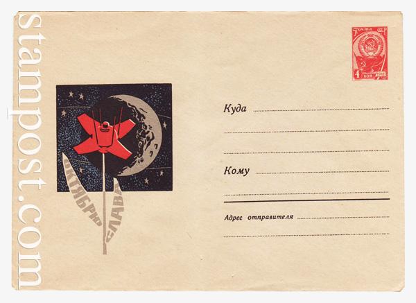 4545 USSR Art Covers  1966