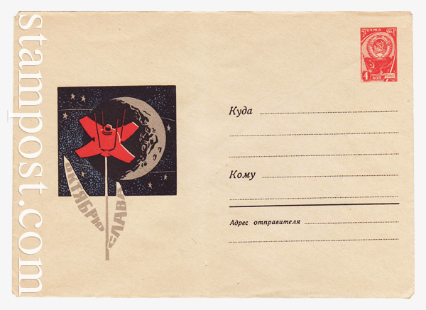 "4545 ХМК СССР  1966 Октябрю слава! ""Луна-9"" на Луне"