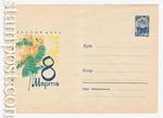 ХМК СССР 1966 г. 4549 Dx2  8 Марта — Международный женский день. А. Плетнев
