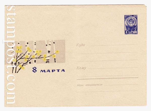 4551 Dx2 ХМК СССР  1966 8 Марта. А. Белов