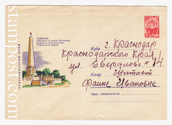 4074 P ХМК СССР  1966 06.01 Темрюк. Обелиск Таманской армии