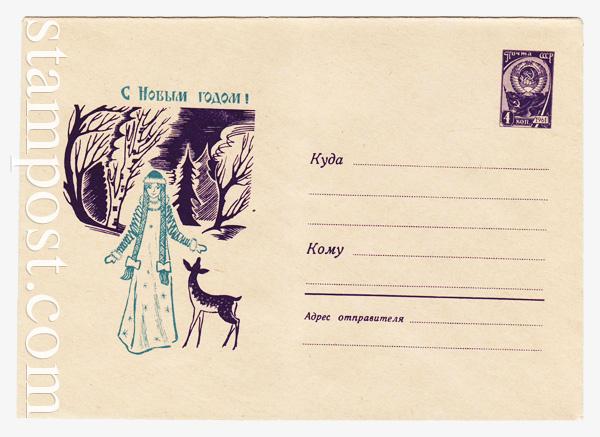 4555 ХМК СССР  1966 С Новым годом! Снегурочка с олененком Н. Ветцо