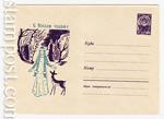 ХМК СССР 1966 г. 4555  1966 С Новым годом! Снегурочка с олененком Н. Ветцо