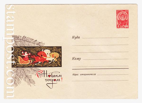 4557 ХМК СССР  1966 С Новым годом! Дед-мороз на тройке. А. Бойков