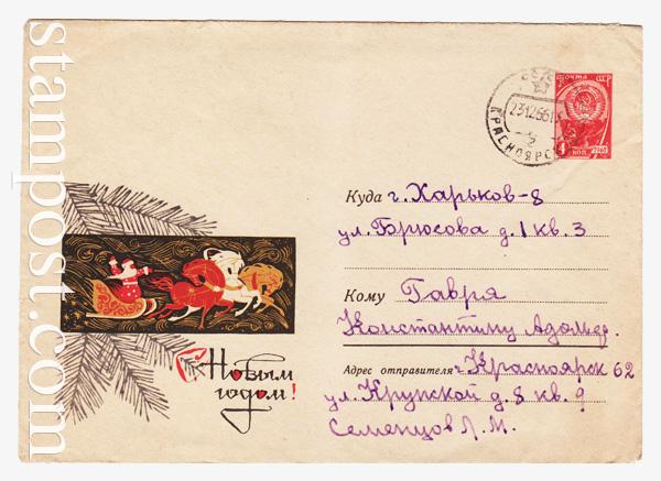 4557 P ХМК СССР  1966 С Новым годом! Дед-мороз на тройке. А. Бойков