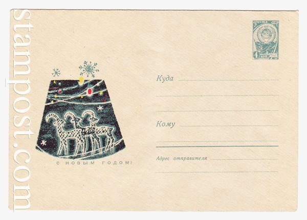 4559 ХМК СССР  1966 С Новым годом! В. Сонин, В. Дробицкий