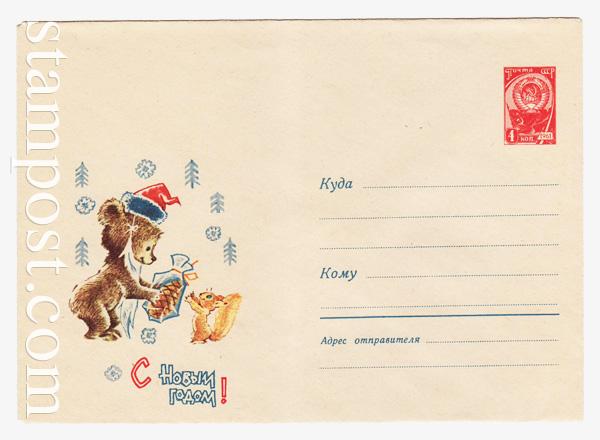 4563 ХМК СССР  1966 С Новым Годом! Медвежонок и белка В. Зарубин