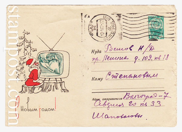 4564 P USSR Art Covers  1966