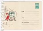 ХМК СССР 1966 г. 4564 P  1966 С Новым годом! Ю. Левиновский