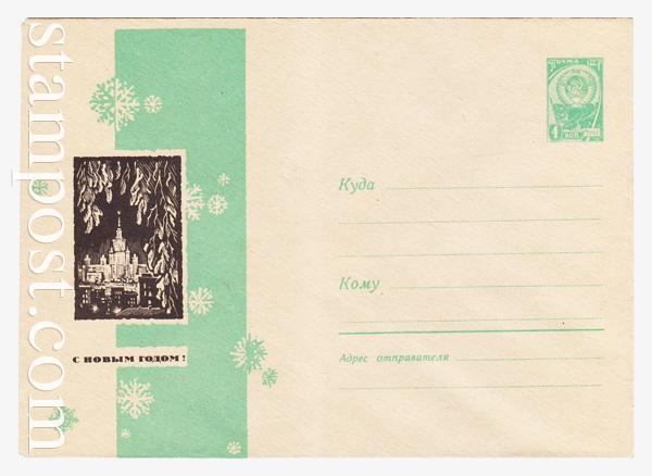 4567 ХМК СССР  1966 С Новым годом! Москва, МГУ. И. Калита