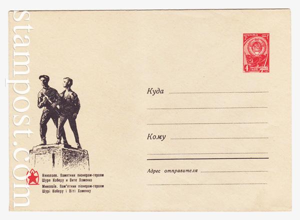 4539 ХМК СССР  1966  Николаев. Памятник Муре Коберу и Вите! Хоменко