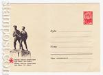 ХМК СССР/1966 г. 4539  1966  Николаев. Памятник Муре Коберу и Вите! Хоменко