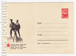 USSR Art Covers/1966 4539  1966  Николаев. Памятник Муре Коберу и Вите! Хоменко