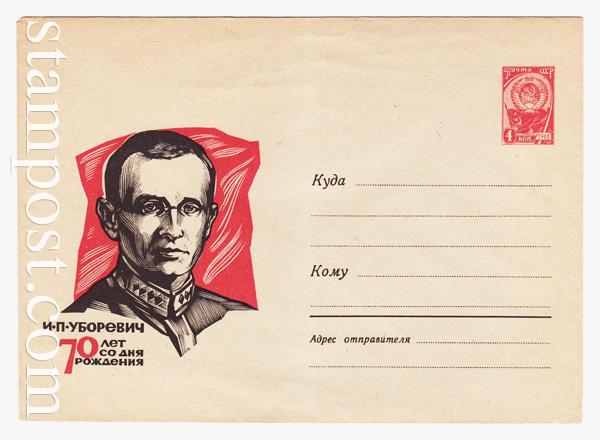 4075 ХМК СССР  1966 10.01 И. П. Уборевич