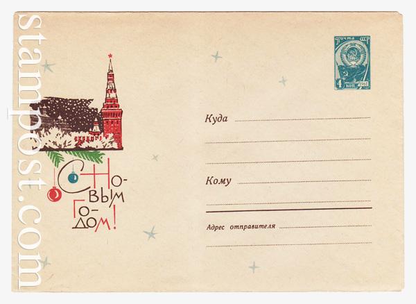 4566 ХМК СССР  1966  С Новым годом! А. Плетнев