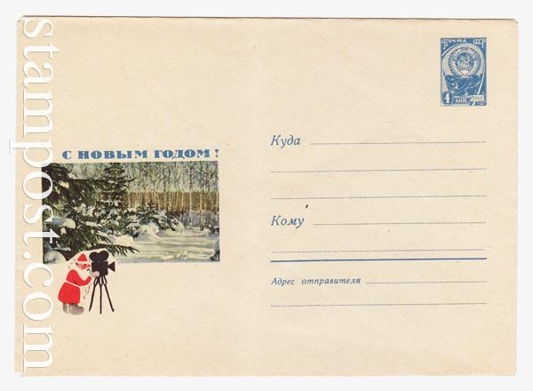 4565 ХМК СССР  1966 С Новым годом! Г. Костенко, В. Рыклин