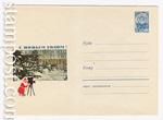 USSR Art Covers/1966 4565  1966 С Новым годом! Г. Костенко, В. Рыклин