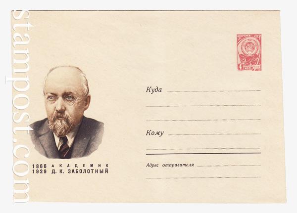 4526 ХМК СССР  1966  Академик Д. К. Заболотный