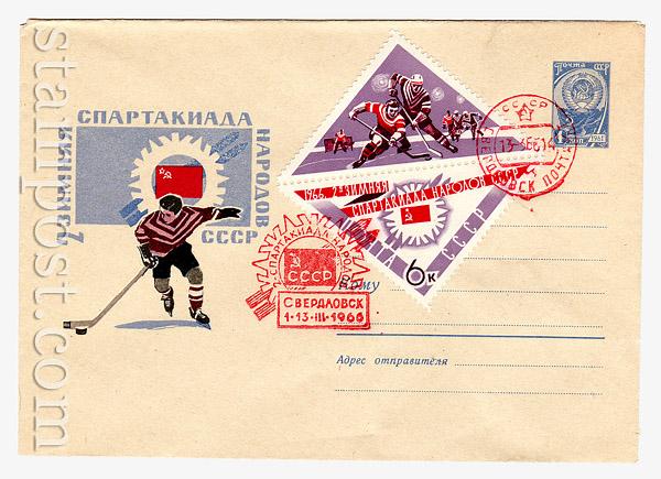 4124 SG ХМК СССР СССР 1966 11.02 Зимняя спартакиада. Хоккеист
