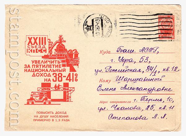 4324 P ХМК СССР СССР 1966 XXIII съезд КПСС. Промышленность. Бум.0-2