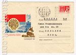 ХМК СССР 1967 г. 4761  1967 19.07 50 лет Октября. Украинская ССР
