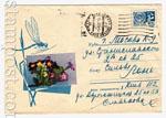 ХМК СССР 1967 г. 4954  1967 19.10 Стрекоза и цветы