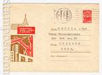 ХМК СССР 1967 г. 5134  1967 Решения XXIII съезда КПСС - в жизнь! Строительство