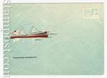 ХМК СССР 1967 г. 4647  1967 19.05 Транспортный рефрижератор