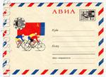 ХМК СССР 1967 г. 4663  1967 25.05 АВИА. Спартакиада народов СССР