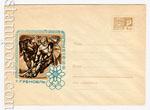 ХМК СССР 1967 г. 5033  1967 07.12 Олимпийские игры. Гренобль. Эмблема