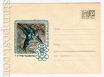 ХМК СССР 1967 г. 5034  1967 07.12 Олимпийские игры. Фигурное катание