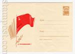 ХМК СССР 1967 г. 4573  1967 13.01 С праздником!