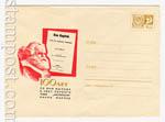 """ХМК СССР 1967 г. 4701  1967 19.06 100-летие первого тома """"Капитала"""""""