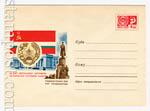 ХМК СССР 1967 г. 4769  1967 22.07 50 лет Октября. Таджикская ССР