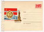 ХМК СССР 1967 г. 4775 d  1967 26.07 50 лет Октября. Узбекская ССР