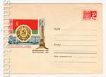 ХМК СССР 1967 г. 4778  1967 29.07 50 лет Октября. Белорусская ССР