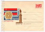 ХМК СССР 1967 г. 4848  1967 28.08 50 лет Октября. Киргизская ССР