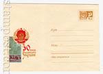 ХМК СССР 1967 г. 4976  1967 23.10 50 лет Советской Украине