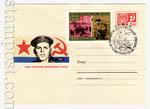 ХМК СССР 1967 г. 5031  1967 07.12 Слава Советским Вооруженным Силам! Матрос и флаг ВМФ. И.Коминарец