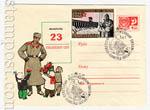 ХМК СССР 1967 г. 5000  1967 16.11 День Советской Армии и ВМФ