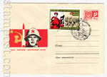 ХМК СССР 1967 г. 5014 d  1967 27.11 Слава Советским Вооруженным Силам!