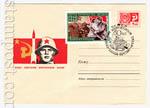 ХМК СССР 1967 г. 5014  1967 27.11 Слава Советским Вооруженным Силам!