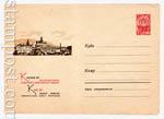 ХМК СССР 1967 г. 5236  1967 Казахская ССР. Обогатительная фабрика Ленинградского полиграфического комбината